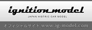 ignition model オフィシャルサイト www.ig-model.com